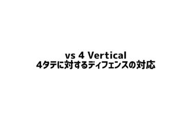 4 Verticalへの対応