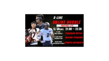 第2回 D-Line Online Huddle