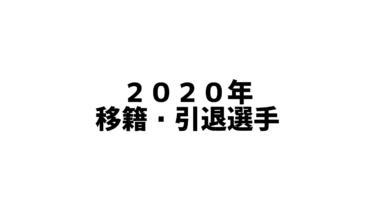 2020年移籍・引退選手発表